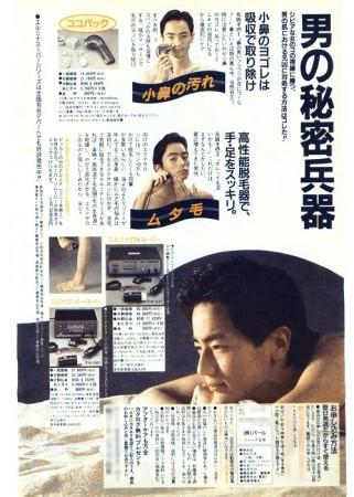 週刊少年ジャンプ1992年38号 広告040