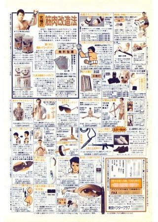 週刊少年ジャンプ1992年38号 広告048