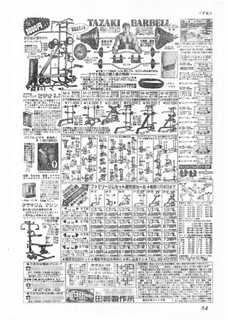 週刊少年ジャンプ1992年38号 広告084
