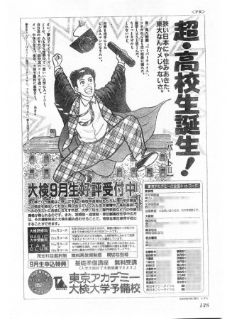 週刊少年ジャンプ1992年38号 広告138