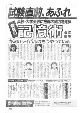 週刊少年ジャンプ1992年38号 広告261