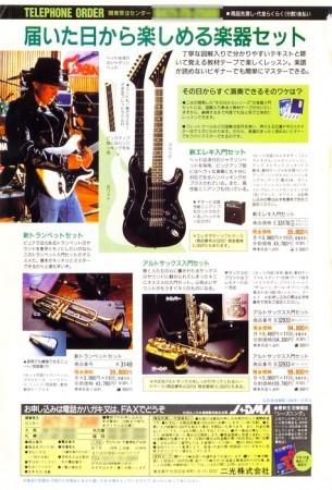 週刊少年ジャンプ1992年38号 広告421