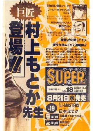 週刊少年ジャンプ1992年38号 広告046