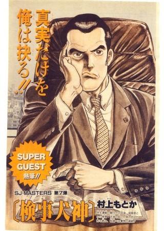 週刊少年ジャンプ1992年38号 広告047