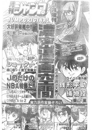 週刊少年ジャンプ1992年38号 広告180