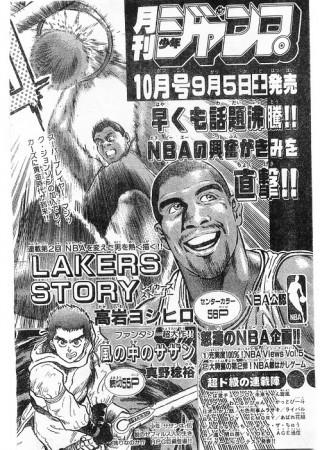 週刊少年ジャンプ1992年38号 広告356