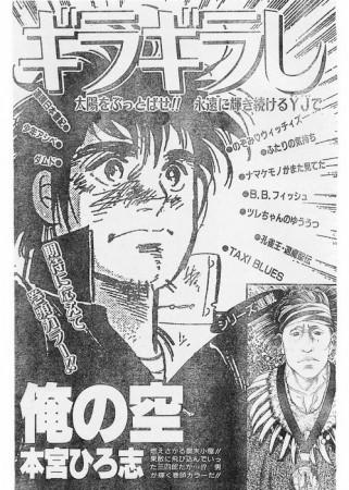 週刊少年ジャンプ1992年38号 広告391