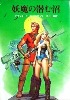 妖魔の潜む沼 (1983年) (創元推理文庫)