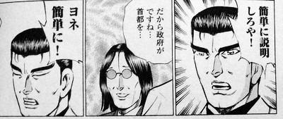 任侠沈没 三巻 龍伍1