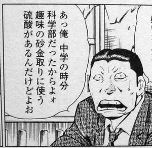 任侠沈没 三巻 科学部1
