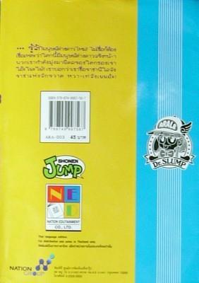 Drスランプ タイ語版3巻 裏表紙