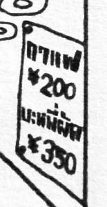 タイ版Drスランプ 比較003タイ版_01