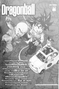 タイ版Drスランプ 巻末広告1