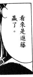 ヒカルの碁 海外版 017-002