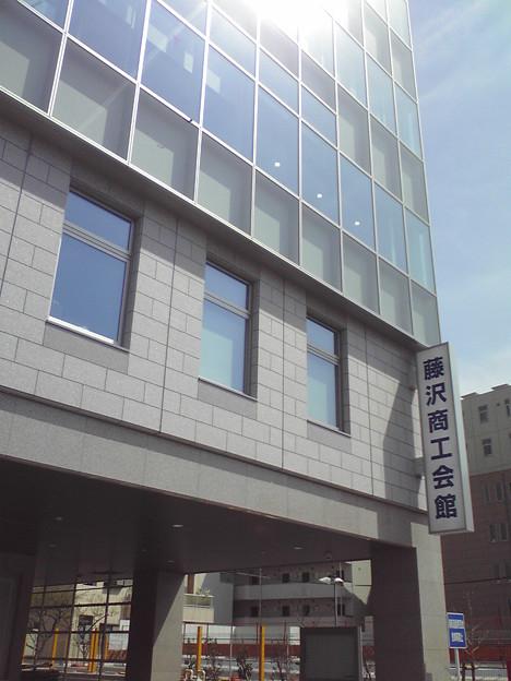 新藤沢商工会議所4