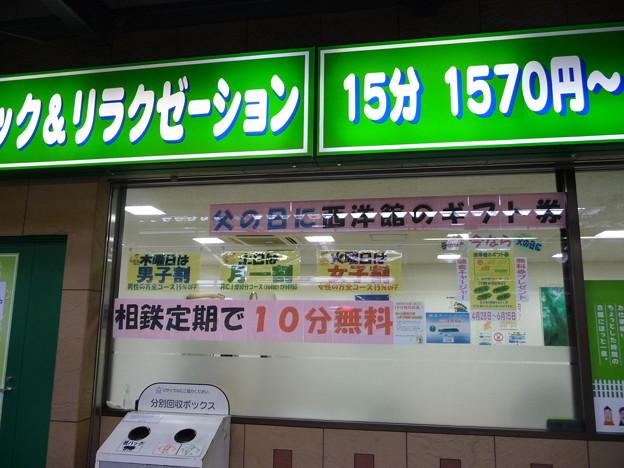 希望ヶ丘駅ホーム内のリラクゼーションマッサージ店