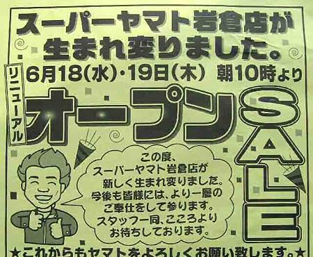 superyamato-200618-4