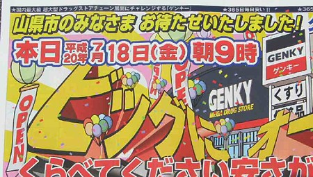 genky-yamagataten-200721-4