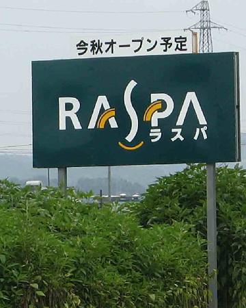 raspa-mitake-200722-1