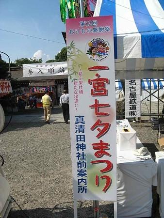 itinomiya-tanabata-200724-5