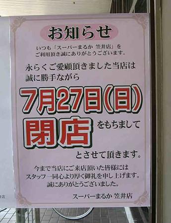 スーパーまるか笠井店 7月27日(日) 閉店 2