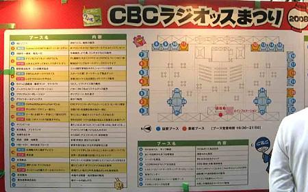 cbc-radiossu-maturi-200727-5