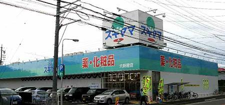 ドラッグスギヤマ六軒屋店 7月25日(金) オープン-200727-1
