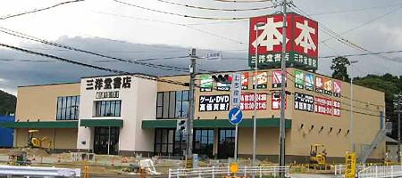 sanyoudou-sidami-200730-4