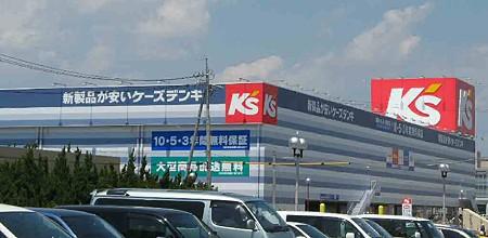 ケーズデンキ浜松本店 9月末 オープン-1