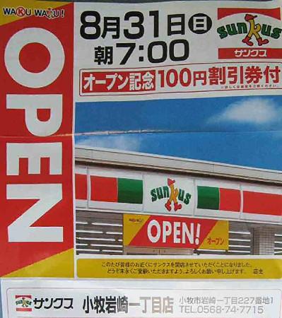 sunks-komaki-iwasaki1tyoume-200831-3