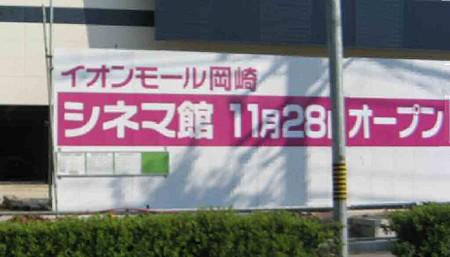 イオンモール岡崎 シネマ館 2008年11月28日(金)オープン-201023-5