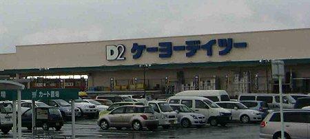 ケーヨーデイツー 甲賀店 08年11月13日(木)オープン-201116-4