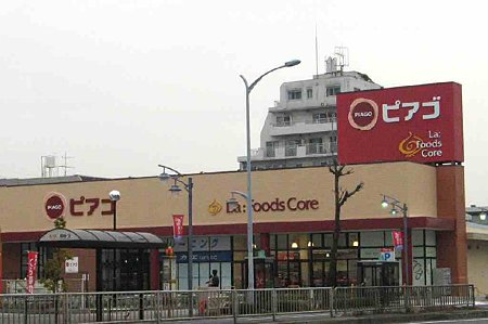 ピアゴ ラ フーズコア柴田店2009年1月23日(金) ピアゴ1号店 オープン-210118-1