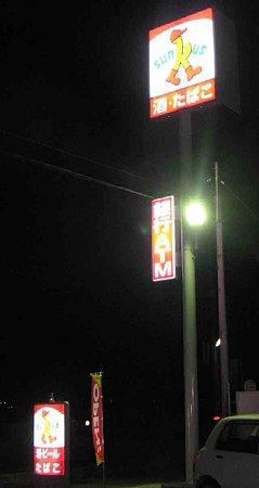 サンクス小牧河内屋新田店  2009年1月20日(火) オープン初日-210120-1