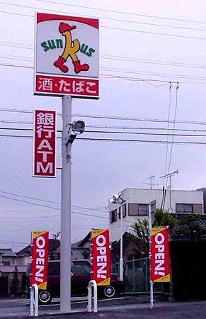サンクス豊橋大岩店 2009年1月22日(木) オープン初日-210122-1