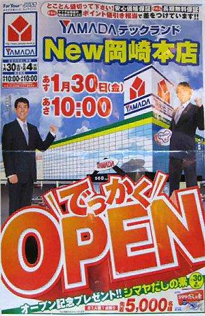tecland new okazakihonten-210130-5