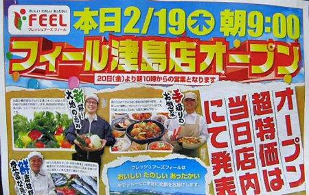 feel tsushimaten-210219-4