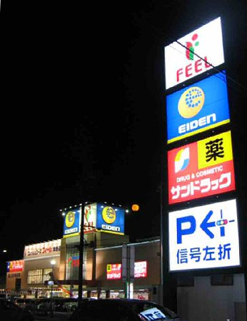 フィール津島店 2009年2月19日(金) オープン 初日-210219-1