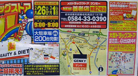 genky newyourouten-210226-4
