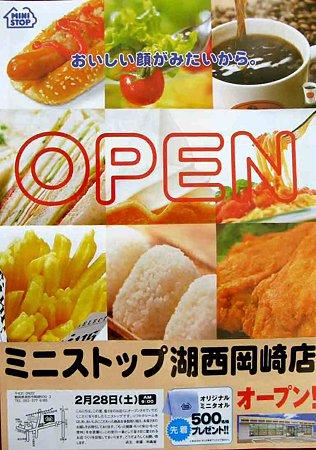 ministop-kosaiokazaki-210228-4