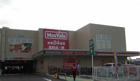 マックスバリュ藤枝田沼店 2009年3月21日(土) 午前0時(3月20日金午後24時)オープン-210321-1