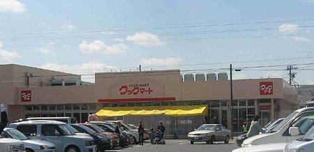 cockmart ushikawa-210326-2