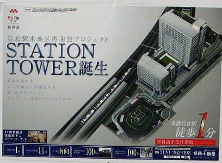 iwakura ekimae saikaihatsubill-210428-4