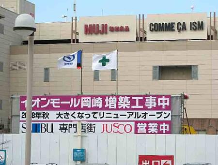 イオンモール岡崎増床 2008年秋オープン予定で建設中i-200116-2