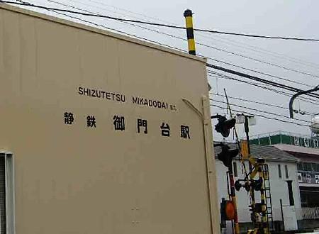 静鉄御門台駅-200120-3