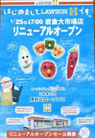 LOWSON-PLUS-IWAKURA-200125-2