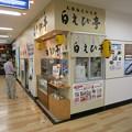 Photos: 白えび亭(とやま駅特選)電車出張の必食名産!手むき白えび天丼&刺身