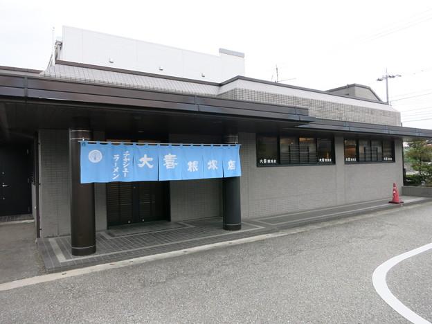 Photos: 大喜 根塚店 富山ブラック創業者の直系 山盛りチャーシューメン