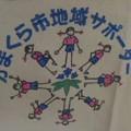 Photos: 鎌倉市地域サポーター(4月15日)