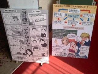 検証!従軍慰安婦展in大和市(4月26日)